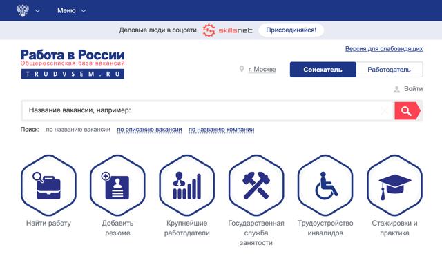 Как встать на биржу труда в Воронеже - условия получения пособия и необходимая документация