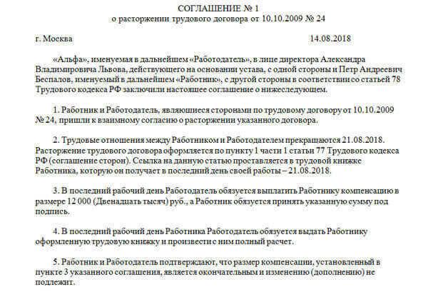 Доп соглашение о расторжении договора. Образец для изучения