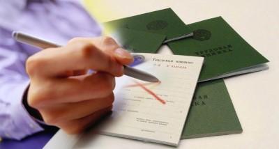Как заполнить вкладыш в трудовую книжку по образцу, когда необходим документ