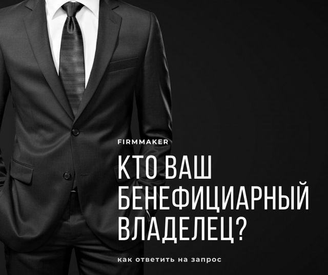 Что нужно знать о том, кто является бенефициарным владельцем