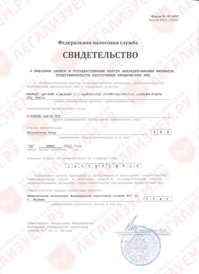 Аккредитация представительств иностранных компаний - алгоритм действий, сроки, важные нюансы процедуры