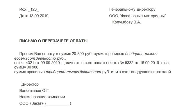 Правила оформления письма на возврат переплаты поставщику по образцу - структура документа и сроки