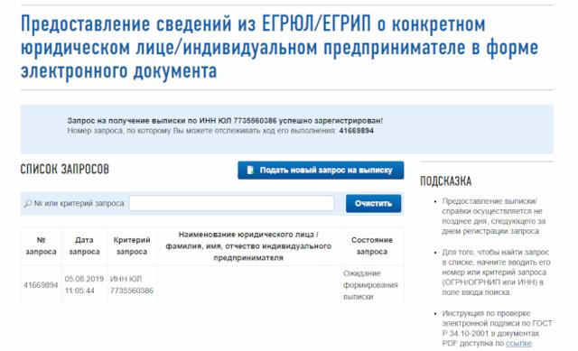 Пример выписки из ЕГРЮЛ, особенности получения документа