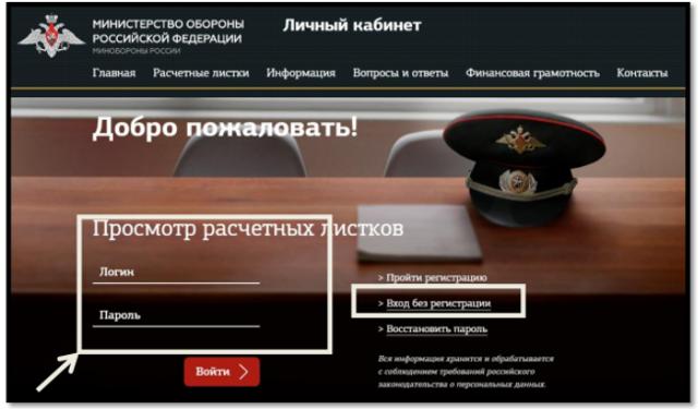 Расчетный лист военнослужащего в личном кабинете на сайте для военных