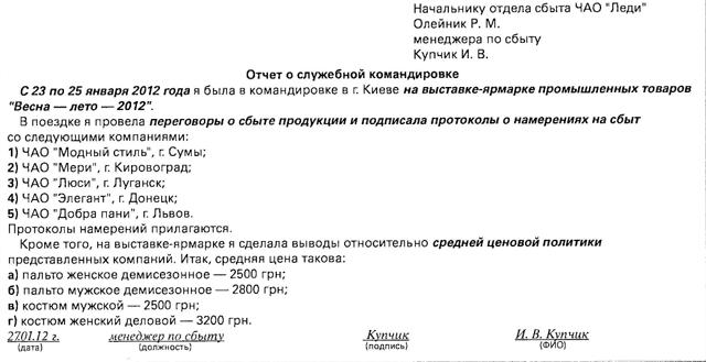 Командировочные за границу - размер, сроки выплаты, отчетные документы