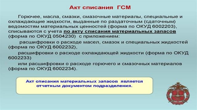 Образец акта списания ГСМ - порядок списания и популярные ошибки при составлении документа