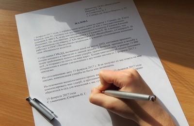 Как юридически грамотно оформить жалобу на начальника вышестоящему руководству