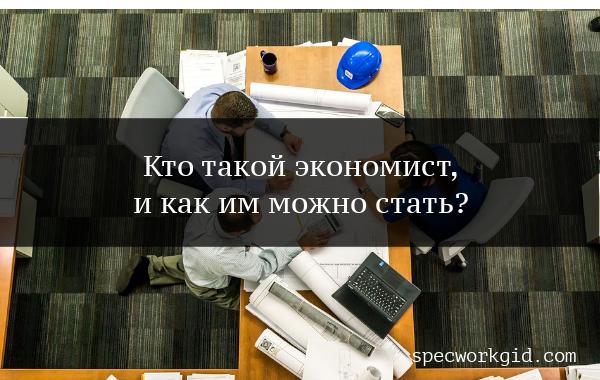Куда можно пойти работать с экономическим образованием и все, что нужно знать начинающему экономисту