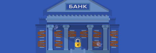 Что делать, если отозвали лицензию у банка - практическое руководство для обманутого вкладчика