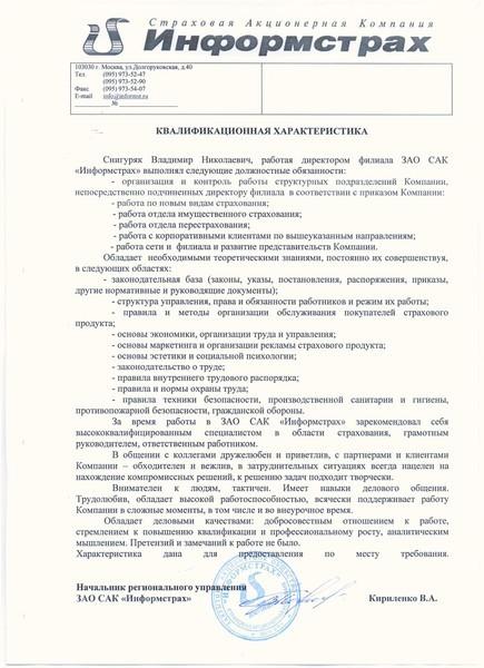 Образец характеристики на секретаря - когда требуется, правила составления