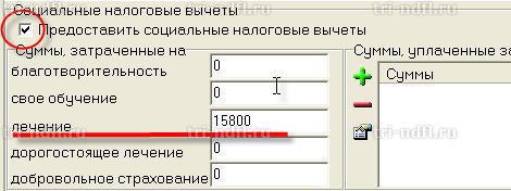 Код вычета 104 и другие коды для НДФЛ