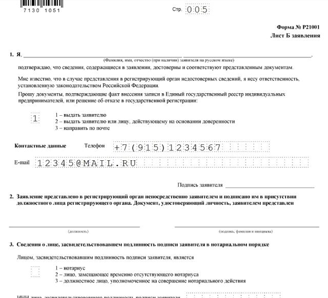 Порядок заполнения заявления на регистрацию ИП, оформление и подача документов, электронная форма
