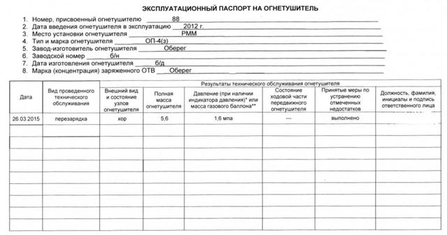 Эксплуатационный паспорт на огнетушитель - кто оформляет, правила заполнения, требования к содержанию