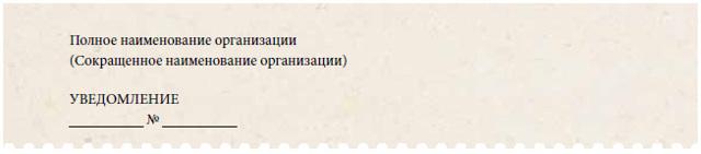 Образец уведомительного письма для использования в различных ситуациях