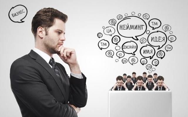 Красивое название для фирмы: варианты и методы поиска.